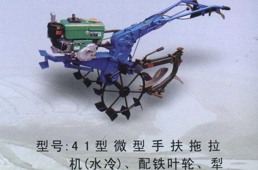 微型手扶拖拉机(水冷)配铁叶轮、犁