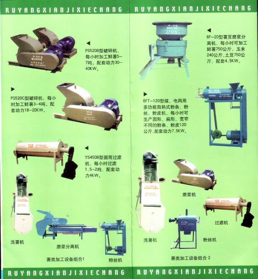 红薯淀粉加工设备.粉条机机器价格