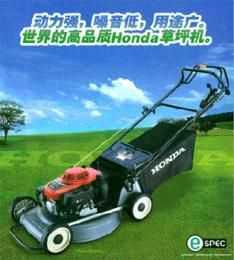 本田草坪机