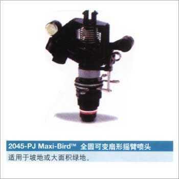 2045-PJ Maxi-Bird全圆可变扇形摇臂喷头