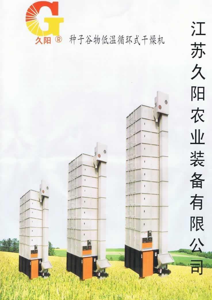 种子谷物低温循环式干燥机
