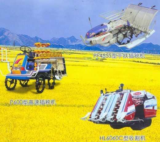 PF455S型手扶插秧机 P600型高速插秧机 HL6060C型收割机