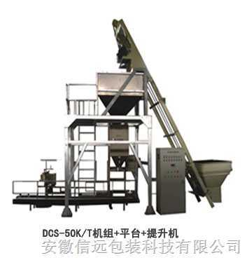 DCS-50K/T肥料包装机组(配爬斗提升机)