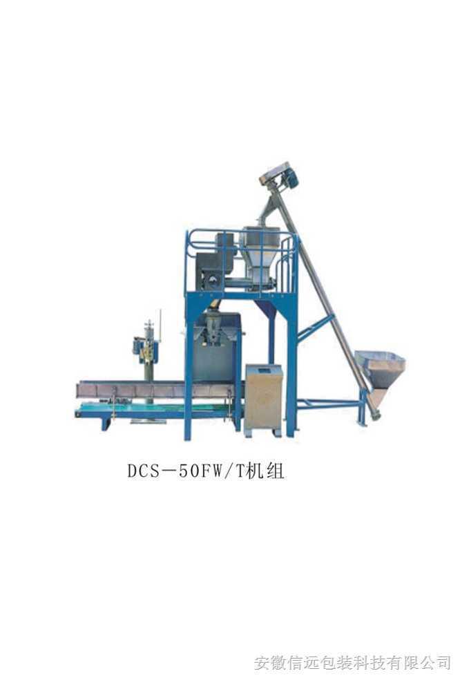 DCS-50F系列粉料半自动包装机组