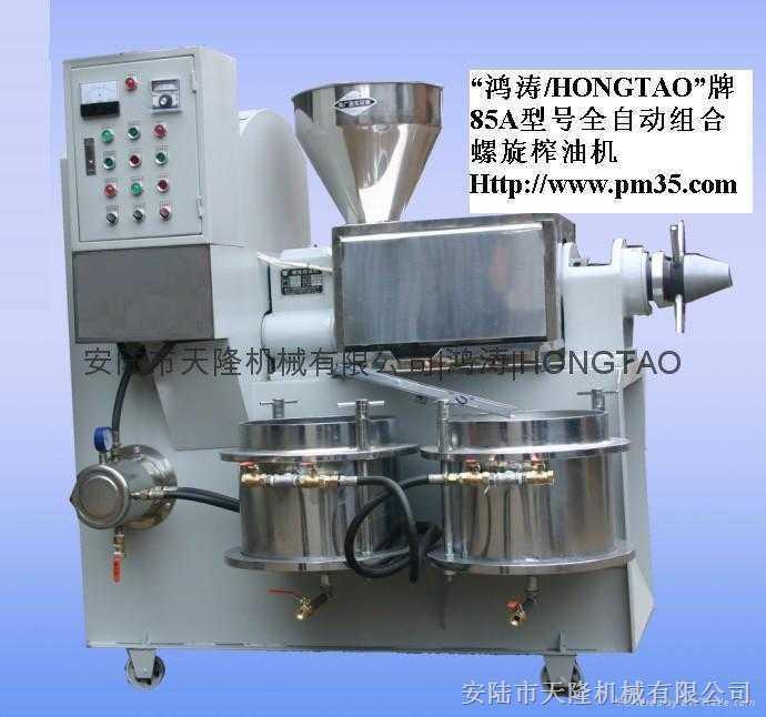 自动螺旋榨油机