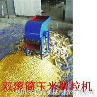玉米脱粒机