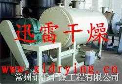 真空耙式干燥机