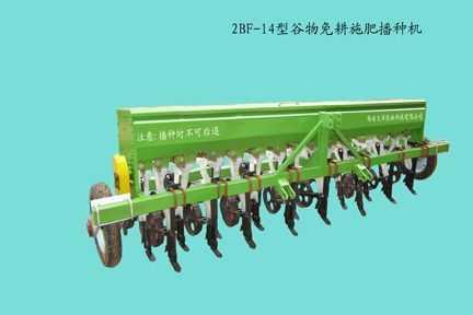 2BF-14型小麦免耕施肥播种机