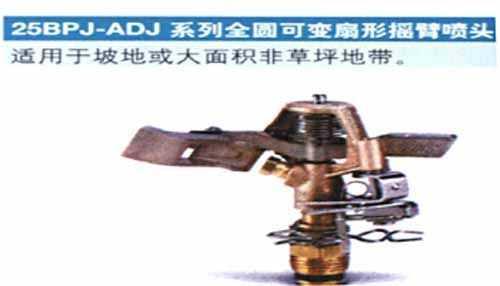 25BPJ-ADJ系列全圆可变扇形摇臂喷头