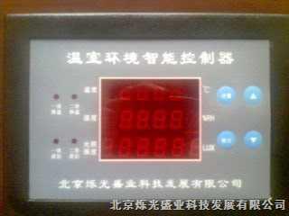 溫室控制器