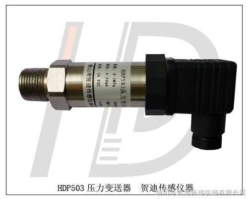 HDP503过程控制专用压力变送器压力控制器