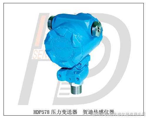 中国工业液压传感器工业气压变送器