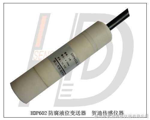 防腐蚀液位变送器防腐蚀液位传感器