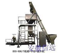 全自动包装秤机组(复合肥、BB肥、化工原料、糖)