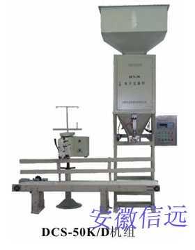 肥料包装秤机组
