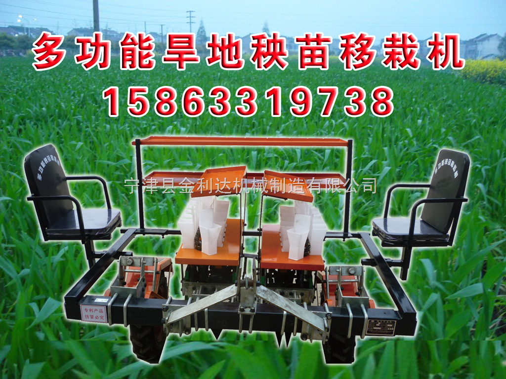 ,紅薯移栽機,煙葉移栽機,小型辣椒移栽機,多功能旱地秧苗移栽機