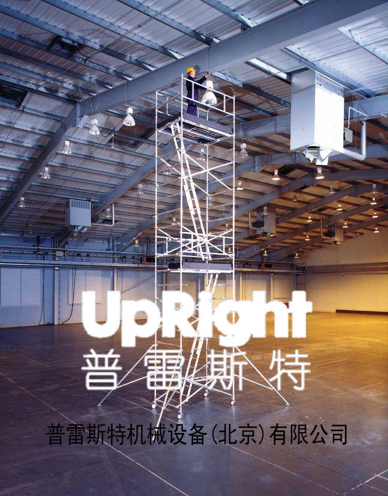 高空作业平台,铝合金升降台,快装脚手架-upright普雷斯特北京公司