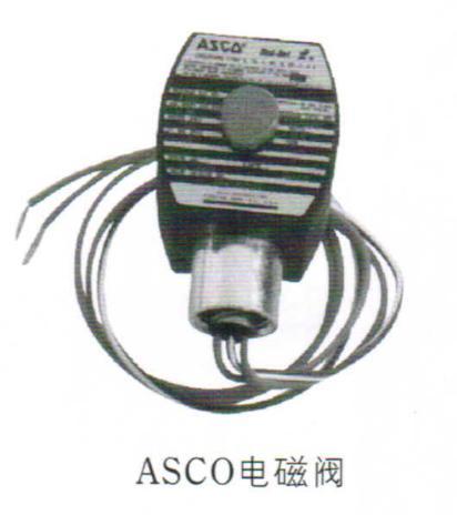 ASCO电磁阀