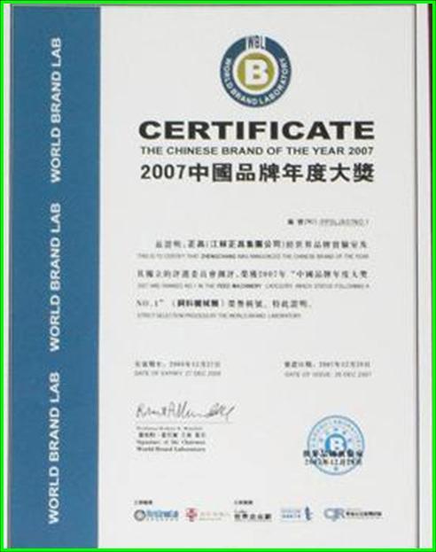 正昌集团荣获2007年度品牌大奖