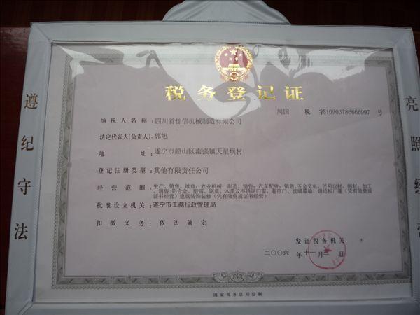 国家税务证