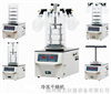 LGJ30/50/100/200中型冷冻干燥机/冻干机