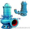 WQ型WQ型无堵塞潜水排污泵