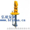 FY型化工泵:FY型液下式化工泵