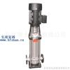 CDLF系列多级泵:CDLF系列轻型不锈钢立式多级离心泵