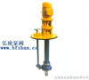 FY型液下泵:FY型液下泵