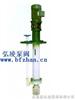 FYS型液下泵:FYS型耐腐蝕液下泵
